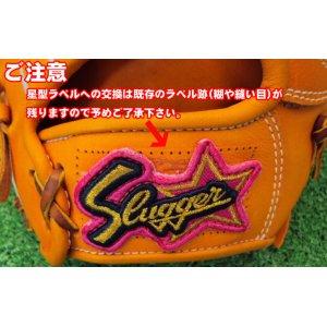 画像4: 久保田スラッガーのグラブラベル交換