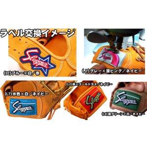 画像5: 久保田スラッガーのグラブラベル交換