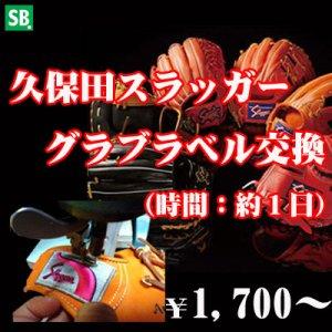 画像1: 久保田スラッガーのグラブラベル交換