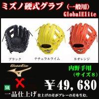 ミズノ硬式式グラブ(内野手用 サイズ8)グローバルエリートH01