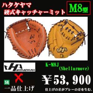 画像1: ハタケヤマ 硬式用キャッチャーミット(KシリーズM8型)
