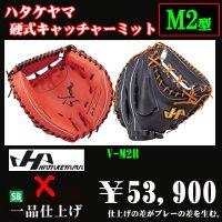 ハタケヤマ 硬式用キャッチャーミット(VシリーズM2型)
