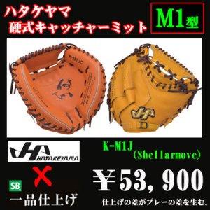 画像1: ハタケヤマ 硬式用キャッチャーミット(KシリーズM1型)