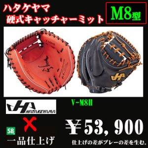 画像1: ハタケヤマ 硬式用キャッチャーミット(VシリーズM8型)