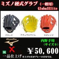 ミズノ 硬式グラブ(内野手用 サイズ9)グローバルエリートH01