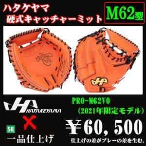 画像1: ハタケヤマ 硬式用キャッチャーミット(限定プロモデルM62型)