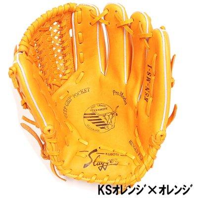 画像2: 久保田スラッガー軟式グラブ(KSN-MS-1 内野手・投手)